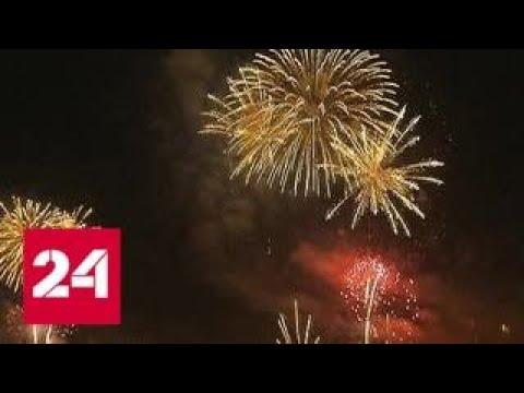 Новый год в разных странах: мировой рекорд Дубая, море цветов и борьба со страстями - Россия 24