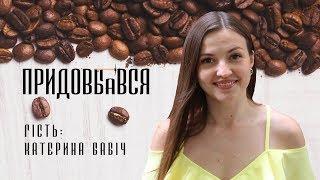 «Придовбався» з Катериною Бабіч
