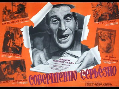 Фильм: Совершенно серьезно (1961) ~ Обзор