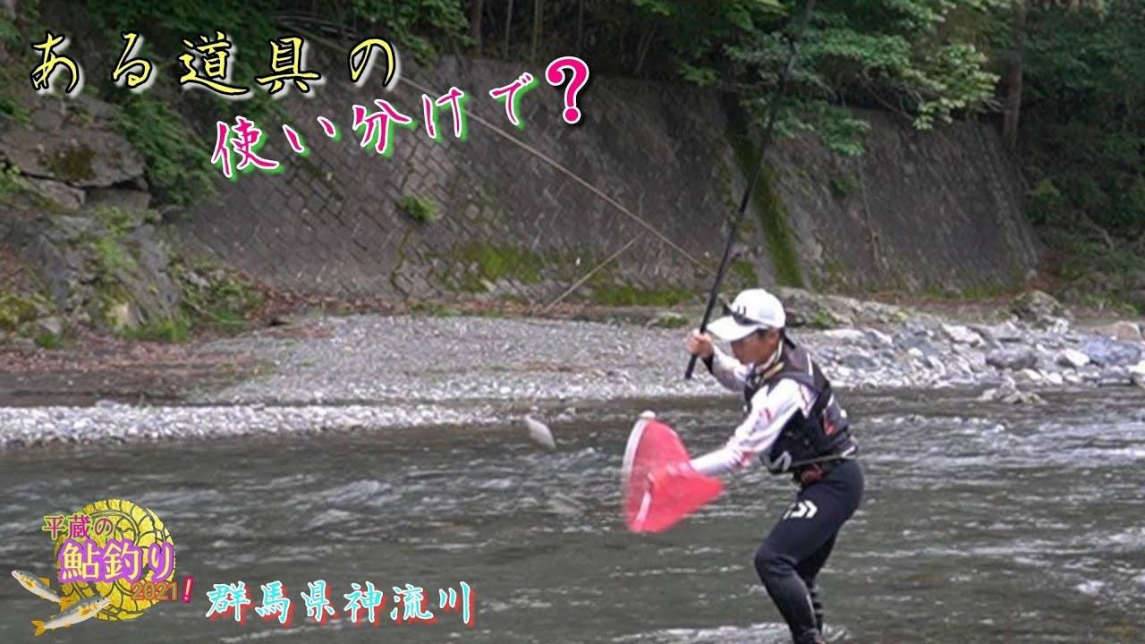 #9【鮎解禁】群馬県 神流川2021 ある道具の使い分けで?【平蔵の鮎釣り2021!】