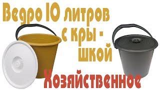 Ведро 10 литров хозяйственное с крышкой (ХАРПЛАСТМАСС)