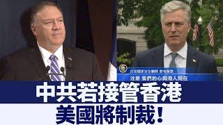 白宮顧問:中共若接管香港 美將制裁 - 新唐人亞太電視台 新唐人亞太電視 20200525
