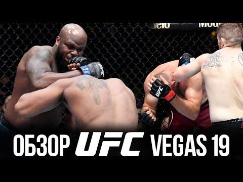 ОБЗОР UFC FN: Кертис Блейдс - Деррик Льюис | Алексей Олейник, Крис Дакас, Филипп Хоуз, Имавов