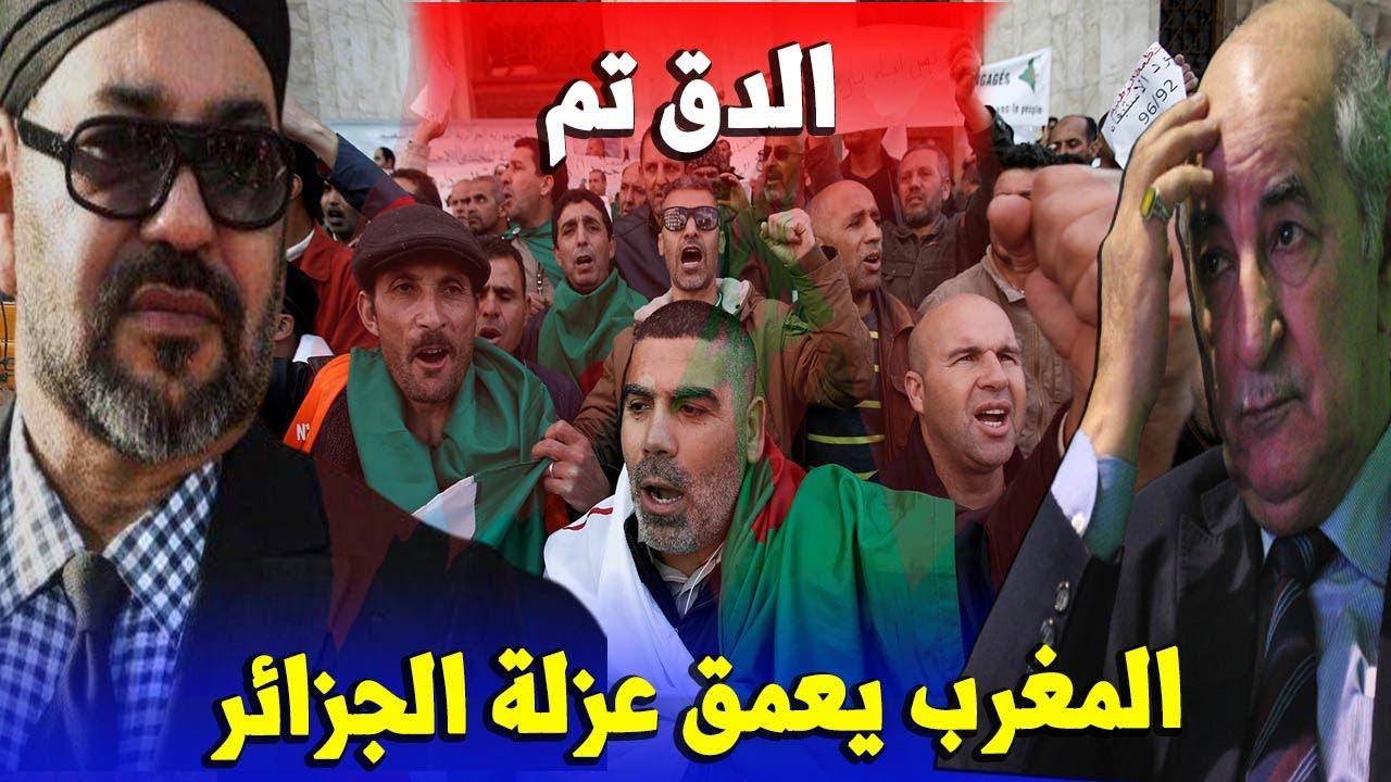 الجزائر في خطر … المغرب يحاصرها ويعمق عزلتها