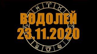 Гороскоп на 23.11.2020 ВОДОЛЕЙ