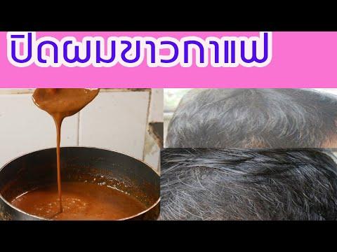 สุดทึ่ง!!!ย้อมผมด้วยกาแฟผมติดในครั้งแรก(ปลอดภัย100เปอร์เซ็นต์) l 3 hours Use This Homemade Hair Dye