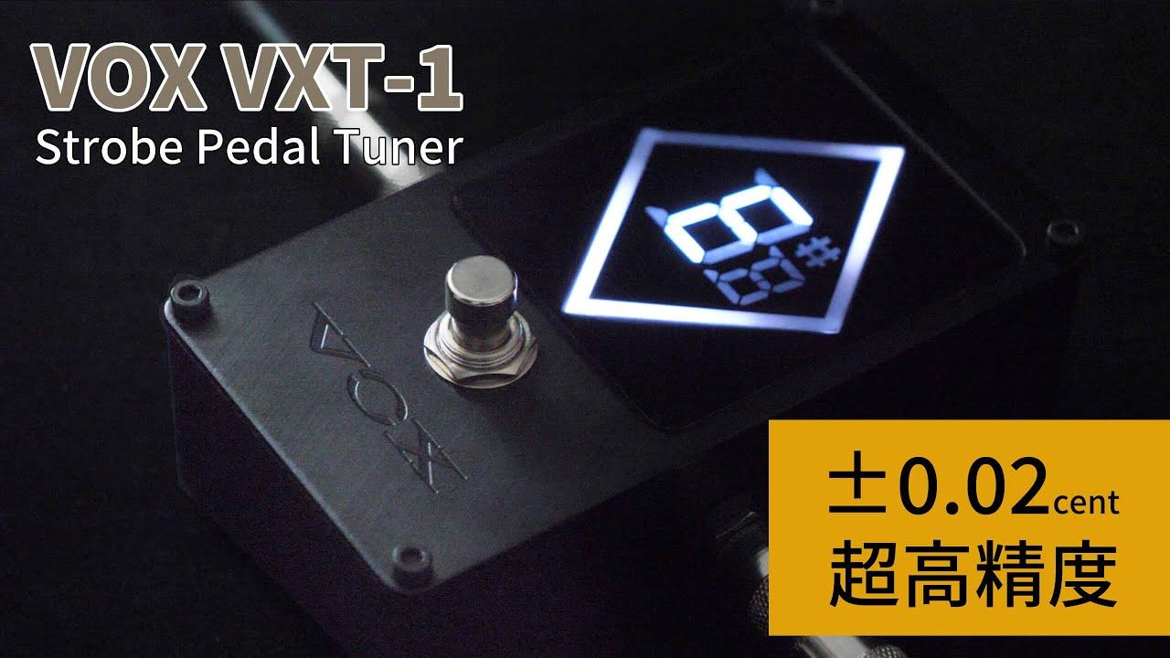 《ワンランク上のチューニングができる!》VOX VXT-1 ストロボペダルチューナー
