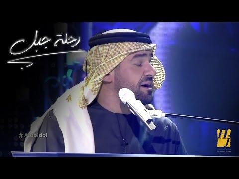 تحميل ومشاهدة هل يخاف حسين الجسمي من ذكر الموت؟ | رحلة جبل 2016