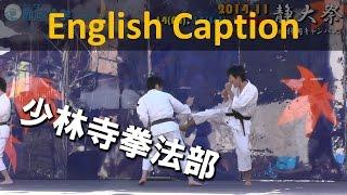 少林寺拳法部 静大祭2014 速報番組 - 静岡大学