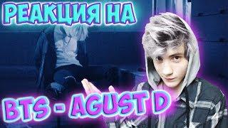 BTS Agust D 'Agust D' MV Реакция | ibighit