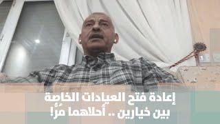 د.علي العبوس - إعادة فتح العيادات الخاصة بين خيارين .. أحلاهما مُرُّ! - أصل الحكاية