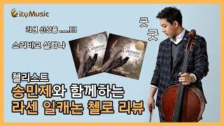 [시티악기] 라센 일캐논 첼로 리뷰_첼리스트 송민제 L…