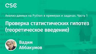 Лекция 5. Анализ данных на Python в примерах и задачах. Часть 1