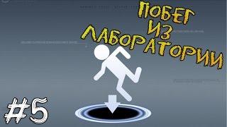 Прохождение игры - Portal - Побег из лаборатории (#5)