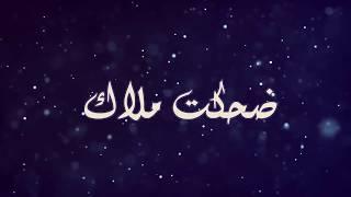 ضحكة ملاك/الفنان محمد الاسمرMohamad Al Asmar