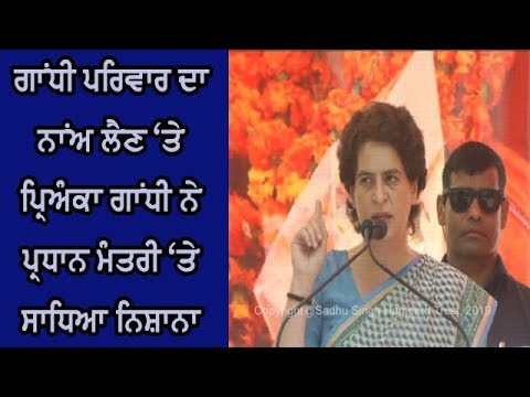 Priyanka Gandhi slams PM Modi - ਕਾਂਗਰਸ ਦਾ ਕੰਮ ਜਨਤਾ ਅਤੇ ਨੇਤਾ ਵਿਚਕਾਰ ਦੀ ਦੂਰੀ ਖ਼ਤਮ ਕਰਨਾ - ਪ੍ਰਿਅੰਕਾ ਗਾਂਧੀ
