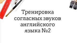 Тренировка согласных звуков английского языка №2