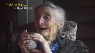6/23【塔莎杜朵,一個人的田園生活】中文預告