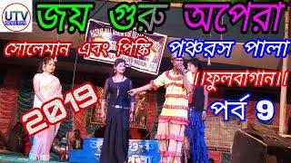 জয় গুরু অপেরা সোলেমান পিঙ্কি পঞ্চরস পালা//ফুলবাগান পর্ব 9//UTV AMAR BANGLA//