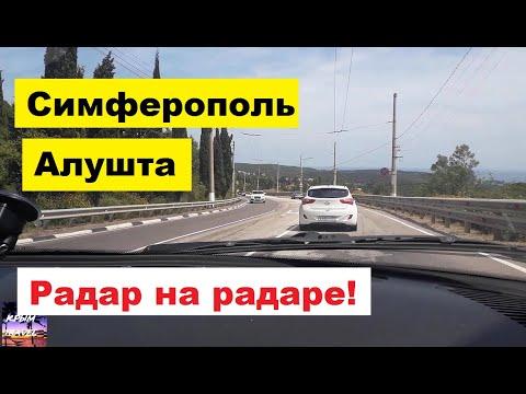 Симферополь - Алушта. Дороги в Крыму. Радары. Спуски и Подъемы. Едем из Симферополя в Алушту