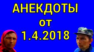 Инопланетянин в деревне.  Анекдоты от 1.4.2018