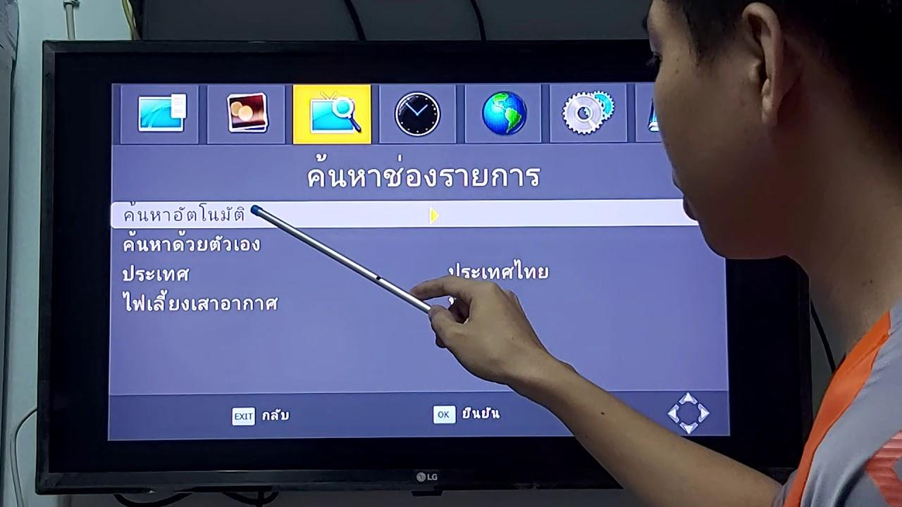 วิธีเช็คคุณภาพสัญญาณระบบทีวีดิจิตอลเพื่อแก้ปัญหาคุณภาพสัญญาณ