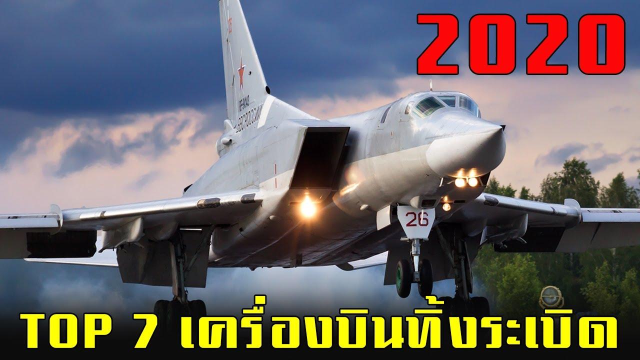 7 อันดับ เครื่องบินทิ้งระเบิดทางยุทธศาสตร์ ที่ดีที่สุดในโลก