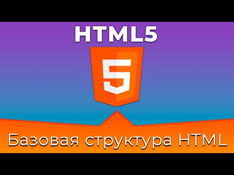 HTML5 Basics #1 Базовая структура HTML документа (Base HTML Document Structure)