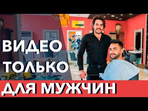 ✂Где подстричься мужчине в Алании❓ Цены на услуги в турецком барбершопе💸
