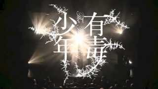cube presents『有毒少年』DVD絶賛発売中! 演劇ユニット「ピースピット...