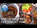 Kimchi Fried rice for lunch? YUM [Where On Earth??/ 2018.09.05]