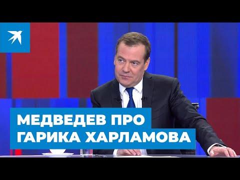 Медведев ответил Батрутдинову шуткой про Гарика Харламова