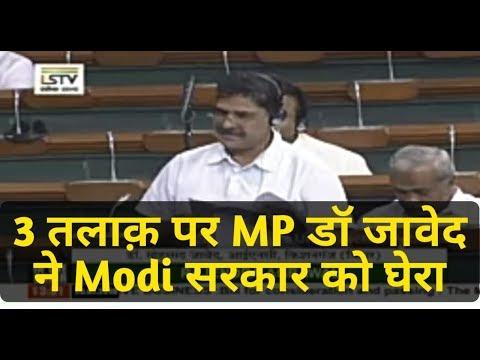 Dr Mohammad Jawed On Triple Talaq Bill : Strong Speech Of Kishanganj MP In Loksabha