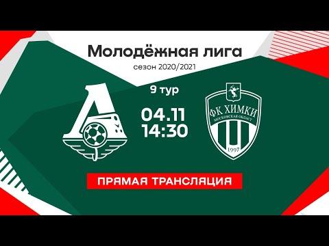 «Локомотив» - «Химки» – LIVE. Молодежная лига. 9-й тур.