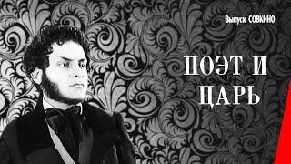 Поэт и царь / The Poet and the Tsar (1927) фильм смотреть онлайн