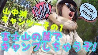 【バイク女子】走れ!!ぴっちょりーな☆ #71 〜山中湖 キャンプツーリングその1〜