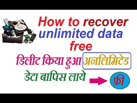 how to Free unlimited  Data Recover