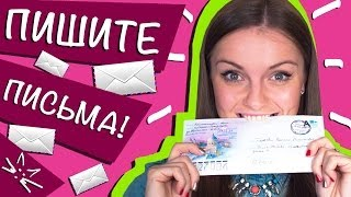 Как отправить мне письмо или посылку