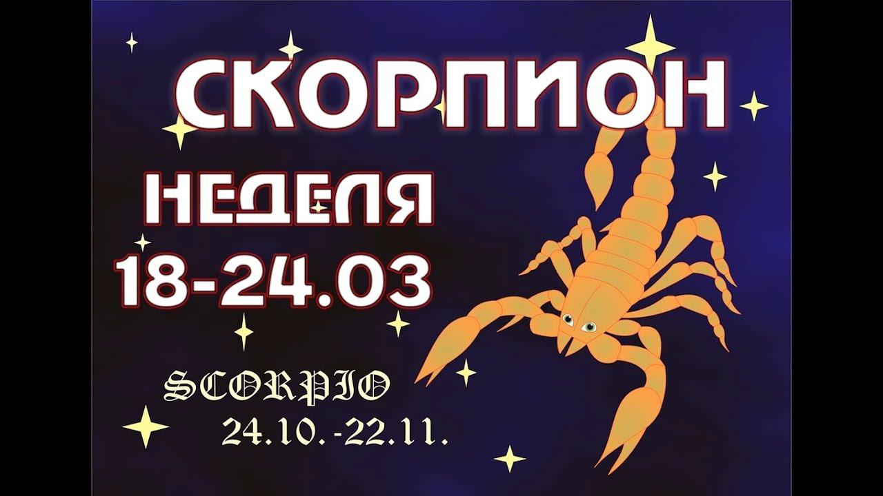 СКОРПИОН прогноз на НЕДЕЛЮ 18-24 МАРТА таро гороскоп