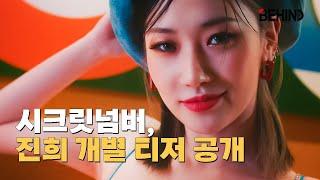 시크릿넘버 진희 (SECRET NUMBER JINNY), 'Fire Saturday' 티저 공개··· 화려한…