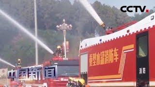 [中国新闻] 河北:多部门联合消防演练提升应急救援能力 | CCTV中文国际