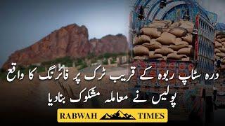 Rabwah: Truck per firing ka waqia