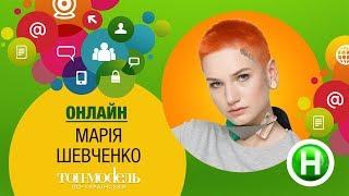 Онлайн-конференция с Марией Шевченко