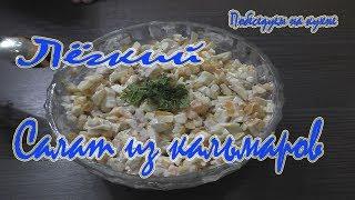 Салат из кальмаров! Самый простой ,но очень вкусненький салатик!