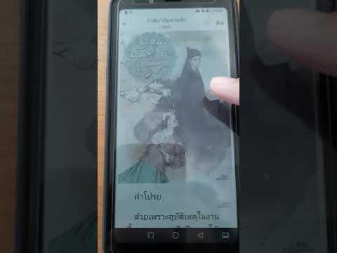 (Review) hisense a5 pro cc อ่าน ebook app ต่างๆ tunwalai Joylada fictionlog comico app