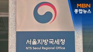 서울국세청 집단감염…경찰관도 확진[MBN 종합뉴스]