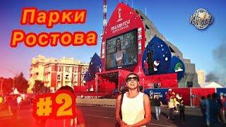 Парки Ростова-на-Дону (часть 2)