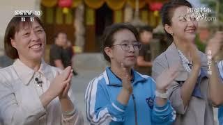 《跟着书本去旅行》 20201223 寻根后土祠  课本中国 - YouTube
