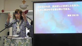 神のVision・松澤富貴子牧師・ワードオブライフ横浜