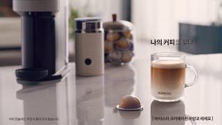 [네스프레소/Nespresso] 버츄오 넥스트 라떼 편…